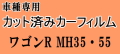 ワゴンR MH35S MH55S ★ カット済み カーフィルム 車種別スモーク MH35S MH55S スズキ ★