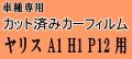 ヤリス A1 H1 P12 ★ カット済み カーフィルム 車種別スモーク YARIS KSP210 MXPA10 MXPH15 MXPA15 トヨタ ★