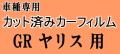 GR ヤリス ★ カット済み カーフィルム 車種別スモーク YARIS MXPA12 GXPA16 トヨタ ★