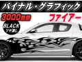 サイドデカール (60) 汎用 左右2枚1セット 幅600mm x 3000mm (3m) 転写シート付属 バイナル グラフィック デコラインステッカー ファイアーパターン ストライプ ドア 外装 ファイヤー トライバル オリジナル 炎