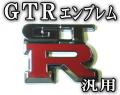 GTR ▼エンブレム汎用スカイラインGT-R日産R32/33/34/ハコスカ/日産/GTカー
