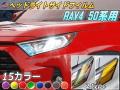 ヘッドライトサイドフィルム (RAV4 50系) 車種専用 カット済み 左右セット ステッカー シール ウインカー ライト MXAA52 MXAA54 AXAH52 AXAH54 トヨタ