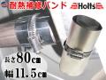 Holts 補修バンド 幅11.5cm 長さ80cm 大型マフラー用 耐熱 ホルツ正規品 ステンレス マフラーバンド サイレンサー 補修 リペア MH728同等品 フレキシーラップ ロング クロームシルバー 700度耐熱