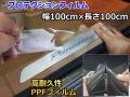 プロテクションフィルム (幅1m×長さ1m)  PPFフィルム スクラッチガード ペイントプロテクションフィルム 擦りキズ防止 ドアフィルム エッジガード スカッフプレート保護 保護フィルム クリア 透明