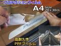 プロテクションフィルム (A4サイズ) 幅20cm 長さ30cm PPFフィルム スクラッチガード ペイントプロテクションフィルム 擦りキズ防止 ドアフィルム エッジガード スカッフプレート保護 保護フィルム クリア 透明