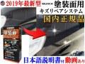 QUIXX クイックス 塗装面用キズリペアシステム 国内正規品 日本語取扱説明書 自動車用ボディ補修材 キズ消し 傷リペア スリ傷 スクラッチリムーバー ポリッシュ剤 鏡面仕上げ ツヤ出し 艶出し コンパウンド 研磨剤 研磨