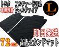 ラグマット (前) L♪トヨタ20系アルファード/セカンドラグマット黒ブラック/ヴェルファイア