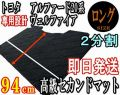ラグマットLset♪セカンドラグマット ロングセット黒ブラック/トヨタ20系アルファード/ヴェルファイア