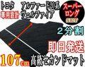 ラグマットSLset♪セカンドラグマット スーパーロングセット黒ブラック/トヨタ20系アルファード/ヴェルファイア