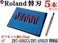 Roland 替刃 5本セット 45° オフセット値0.25mm ローランドDG ZEC-U5022 ZEC-U5025 互換品 純正同等品 塩ビ一般 塩ビシート用 カッティングマシン プロッタ 替え刃 カッター ステカ STIKA SVシリーズ CAMM-1 DG製品対応 XD-CH2