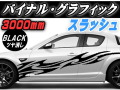 サイドデカール (47) 汎用 左右2枚1セット 幅470mm × 3000mm (3m) 転写シート付属 バイナルグラフィック デコラインステッカー バイナルストライプ ドア 外装 レース 仕様 トライバル オリジナルデザイン