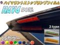 ハイマウントストップランプフィルム (RAV4 50系) 車種専用 カット済み ステッカー シール テール ライト MXAA52 MXAA54 AXAH52 AXAH54 トヨタ