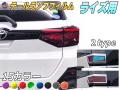 テールランプフィルム (ライズ) 車種専用 カット済み 左右セット 上下セット ステッカー シール ウインカー ライト ライズ A200A A210A 令和1年11月~ トヨタ