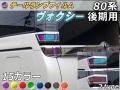 テールランプフィルム (ヴォクシー 80系 後期 Atype) 車種専用 カット済み 左右セット 上下セット ステッカー シール ウインカー ライト 80 VOXY トヨタ 適合年式 平成29年7月~ 適合型式 ZRR80G ZRR80W ZWR80G ZRR85G ZRR85W