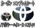 エンブレムシート・トヨタ(小)▼カーボンエンブレム/TOYOTAハイエース/ノアボクシー/エスティマ