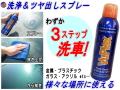 VuPlex 洗車 コーティング スプレー 撥水 傷防止 汚れ取り ヴュープレクス 235ml  洗浄とコーティング を同時に行う中性スプレー
