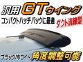 GTウイング♪黒/汎用,ポン付け,ダクト付き,角度調整可能3D,S15軽自動車・セダン・コンパクトカーワゴン・ハッチバック♪