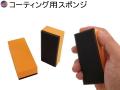 ワックススポンジ コーティング専用スポンジ コーティング剤 保護剤の塗布 2層スポンジ 90×40×20mm