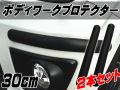 ボディワークプロテクター 30cm カーボン デザイン 汎用バンパーガード ブラック 黒 コーナーやスポイラーをガード ガリ傷防止や傷隠しに 裏面両面テープ付属の簡単取り付け エアロ カナード アクセント カスタム