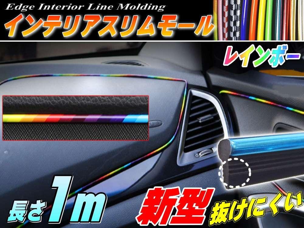 スリムモール(レインボー)//1m 虹色 カラフル 100cm リブ付き インテリア マルチ カラーモール ポイント ライン パネル 内装 デザイン モール隙間 エッジ seiwa (セイワ)製とは違う!自動車 バイクの装飾 ドレスアップ カスタムに