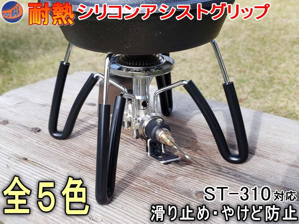 シリコン (4mm)●SOTO ソト ST-310 アシストグリップ代用 シリコンチューブ 耐熱 汎用 アウトドア●