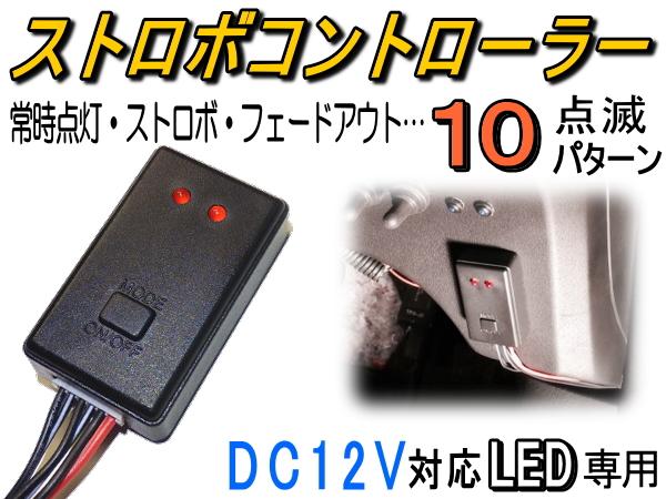 10パターン ストロボコントローラー 点滅 ON OFF可能 点灯 切り替えコントローラ 汎用 モジュール リレー LEDストロボフラッシュ リレーボックス ライト スイッチ式 ホタル フェードアウト リモコン イルミネーション イルミ ネオン オン オフ