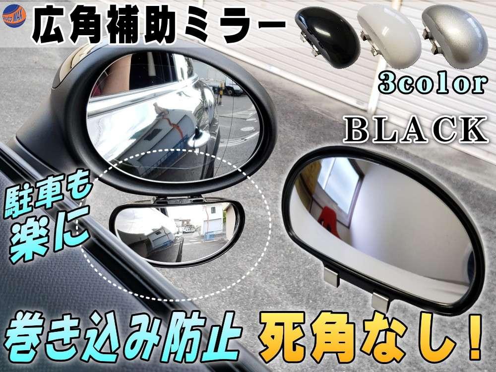 広角補助ミラー (黒) 角度調整可能 汎用スポットミラー サイドミラー 視野拡大 死角解消 事故防止 ドアミラー 死角カバー トラック 自動車 巻き込み防止 後方確認 事故防止 脱輪防止 カーミラー 可変 バックミラー サポートミラー ブラック