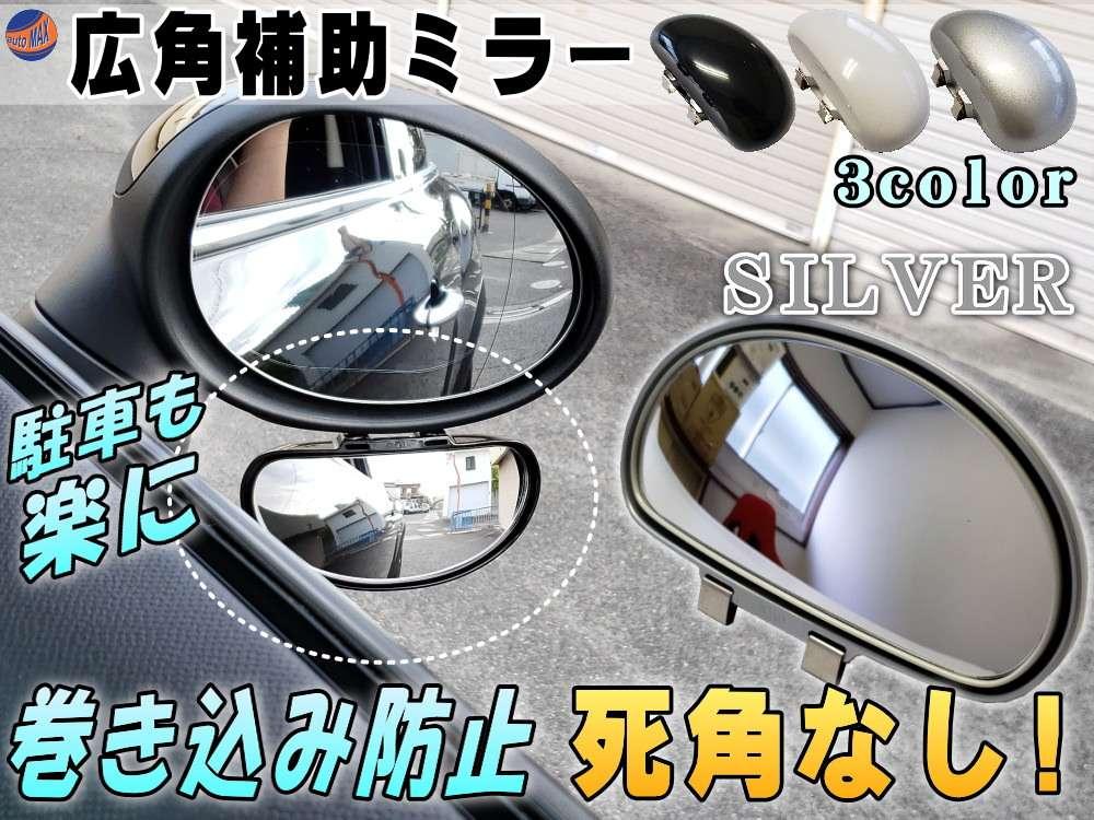 広角補助ミラー (銀) 角度調整可能 汎用スポットミラー サイドミラー 視野拡大 死角解消 事故防止 ドアミラー 死角カバー トラック 自動車 巻き込み防止 後方確認 事故防止 脱輪防止 カーミラー 可変 バックミラー サポートミラー シルバー
