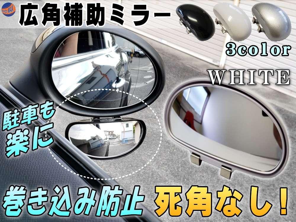 広角補助ミラー (白) 角度調整可能 汎用スポットミラー サイドミラー 視野拡大 死角解消 事故防止 ドアミラー 死角カバー トラック 自動車 巻き込み防止 後方確認 事故防止 脱輪防止 カーミラー 可変 バックミラー サポートミラー ホワイト