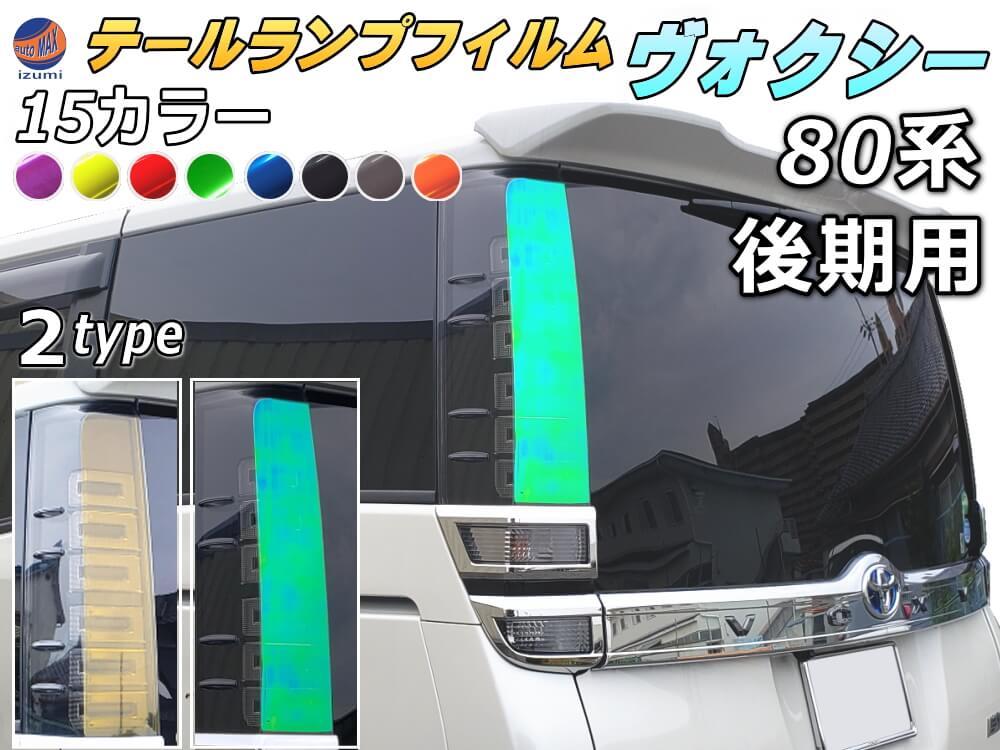 テールランプフィルム (ヴォクシー 80系 後期 Btype) 車種専用 カット済み 左右セット 上下セット ステッカー シール ウインカー ライト 80 VOXY トヨタ 適合年式 平成29年7月~ 適合型式 ZRR80G ZRR80W ZWR80G ZRR85G ZRR85W