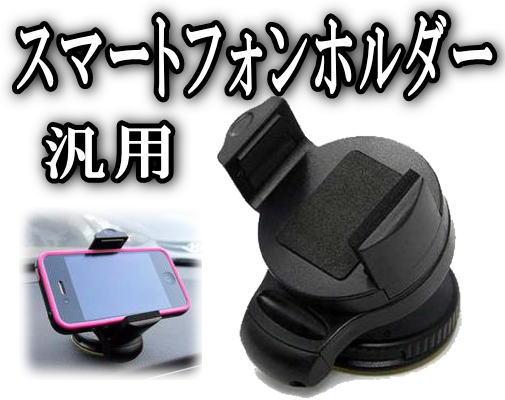 ちびスマホ●スマートフォンホルダー車載用 携帯スタンドホルダー/ダッシュボードに/吸盤スタンド/カバー装着時でも!/スマフォ
