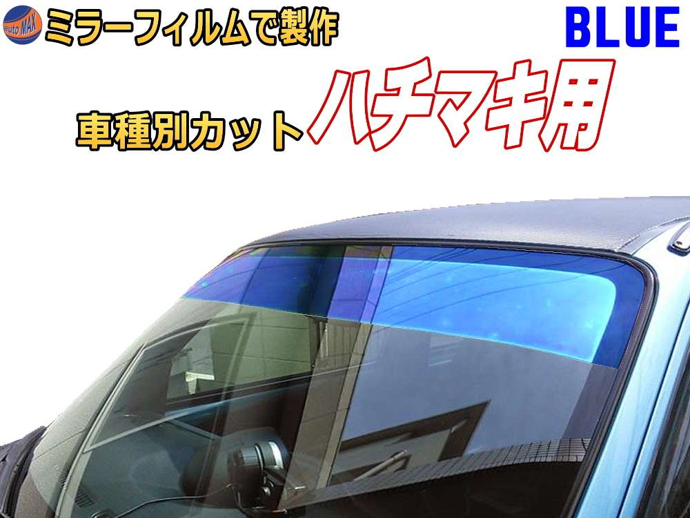 オプション商品 ミラーフィルム (青) ハチマキ用 ブルーミラー (カット済みカーフィルム ミラーフィルムでの製作 変更オプションです)
