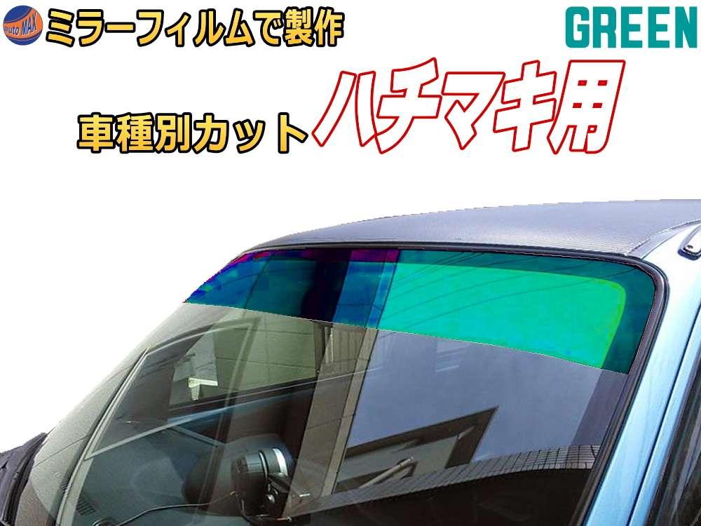 オプション商品 ミラーフィルム (緑) ハチマキ用 グリーンミラー (カット済みカーフィルム ミラーフィルムでの製作 変更オプションです)