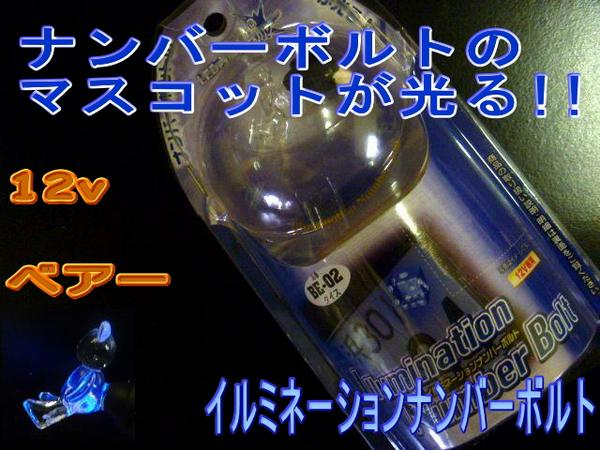 イルミボルト ベア●WAKO LEDイルミネーション ナンバーボルト 汎用LEDナンバーボルト ファッション クリスタル