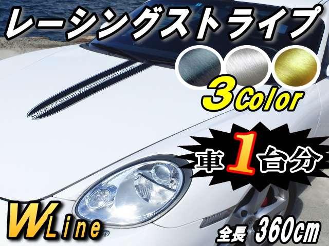 レーシングストライプ WLine_6本Set /ブラッシュド ヘアラインシート/全長360cmレーシング ライン ステッカーセンター デカール ボディ カッティングシート