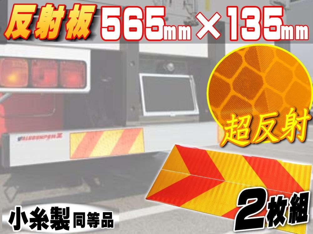 反射板 ゼブラ_565mm×135mm 大型後部反射器 トラック トラクター用ステッカー反射テープ 2分割型 左右set 2枚セット リア リフレクター 縞型 小糸製作所 コイト koito NLR-2 NLR-3同等品 マイクロプリズム シート