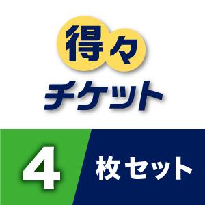 【4枚セット】得々チケット