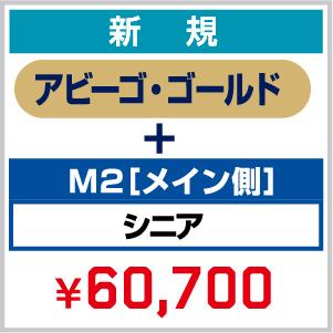 【新規】2021_FC 年会費(アビーゴ・ゴールド)+ シーズンシート_M2[メイン側] シニア