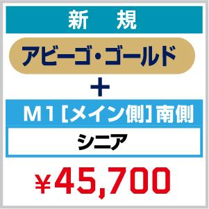 【新規】2021_FC 年会費(アビーゴ・ゴールド)+ シーズンシート_M1[メイン側]南側 シニア