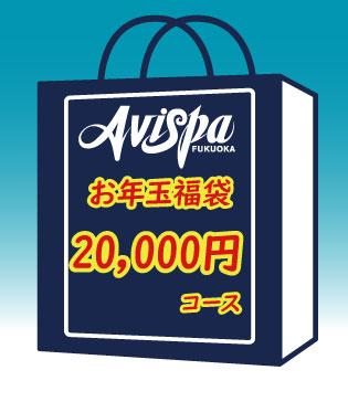 2020アビスパ福岡 お年玉福袋『20,000円コース』
