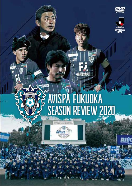 【一般発売】JリーグオフィシャルBlu-ray&DVD『アビスパ福岡シーズンレビュー2020』