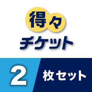 【2枚セット】得々チケット