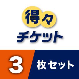 【3枚セット】得々チケット