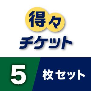 【5枚セット】得々チケット