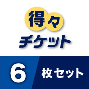 【6枚セット】得々チケット