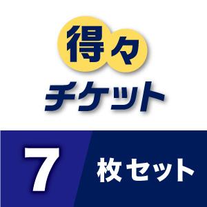 【7枚セット】得々チケット