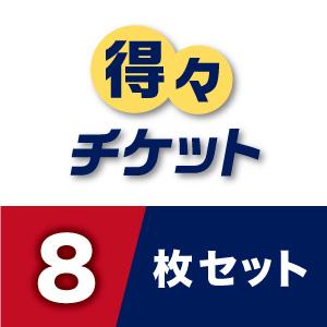 【8枚セット】得々チケット