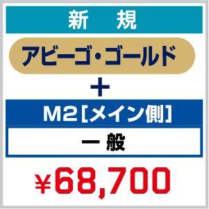 【新規】2021_FC 年会費(アビーゴ・ゴールド)+ シーズンシート_M2[メイン側] 一般