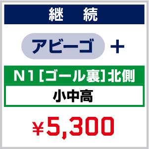 【継続】2021_FC 年会費(アビーゴ)+ シーズンシート_N1[ゴール裏]北側 小中高