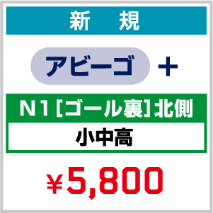 【新規】2021_FC 年会費(アビーゴ)+ シーズンシート_N1[ゴール裏]北側 小中高